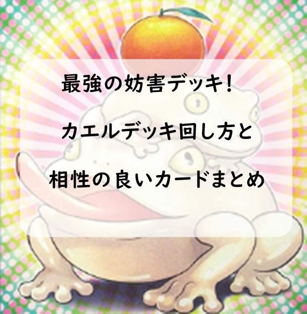 【2019年遊戯王】カエルデッキと相性の良いカードまとめ