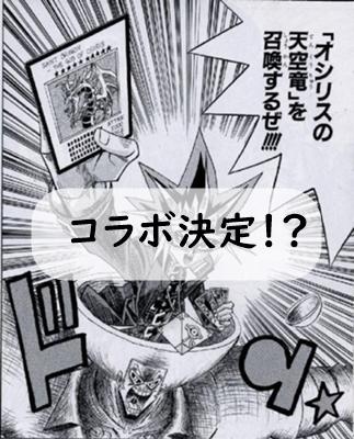 遊戯王がついにボボボーボ・ボーボボとコラボ!?新規カードがまんまボーボボwwwwwww
