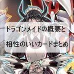 【2019年遊戯王新テーマドラゴンメイド】デッキ回し方と相性のいいカード