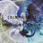 【光と闇の竜大暴れ!(遊戯王)】ガエル帝連続アドバンス召喚デッキ