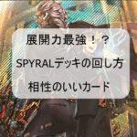 【2019年10月リミットレギュレーション対応】最強spyralデッキ復活!!