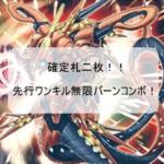 【2019年10月リミットレギュレーション対応(遊戯王)】確定札2枚先行ワンキルコンボ