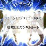 【フュージョンディスティニー1枚からの展開】HEROデッキワンキル盤面