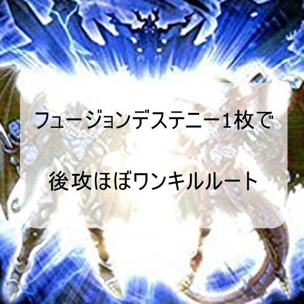 【フュージョンディスティニー1枚からの展開(遊戯王)】HEROデッキワンキル盤面