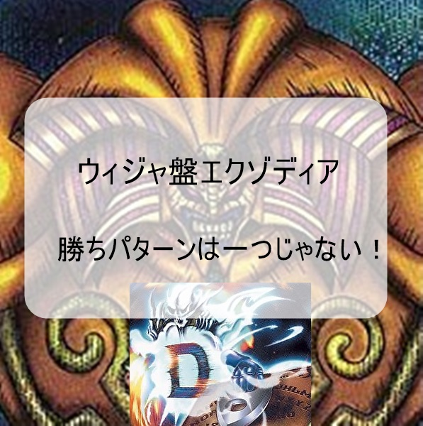 【特殊勝利は一つじゃない!!】遊戯王エクゾディアウィジャ盤デッキ