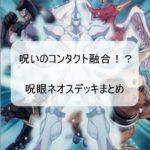 【呪いのコンタクト融合!?(遊戯王)】呪眼とネオスのコンタクトデッキ
