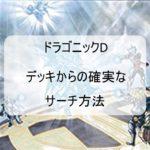 【2019年10月リミットレギュレーション対応!】ドラゴニックD(フィールド魔法)サーチ方法