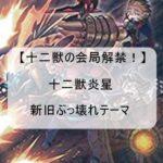 【新旧ぶっこわれ獣戦士テーマ】十二獣炎星テーマの相性まとめ