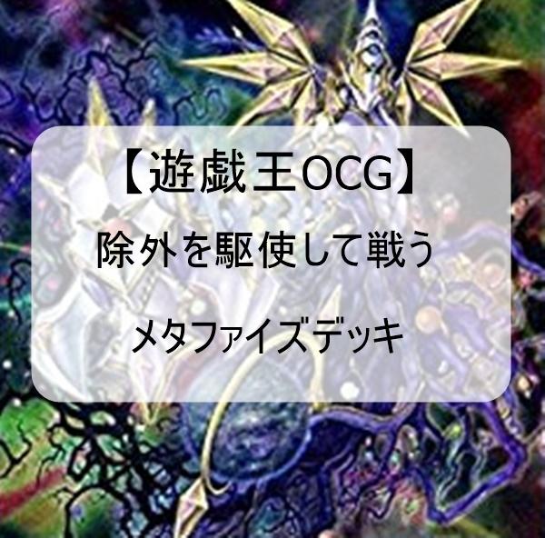 【遊戯王OCG除外テーマ】安価で組めるメタファイズデッキの回し方と相性の良いカードまとめ