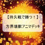【遊戯王持久力型デッキ】方界壊獣サクリファイス