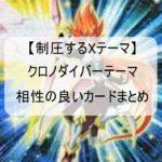 【遊戯王エクストラパック2019】「クロノダイバー」テーマ相性の良いカードまとめ