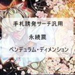 ペンデュラム・ディメンションが汎用手札誘発サーチになる!!