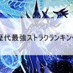 最強ストラクチャーデッキランキング5選!