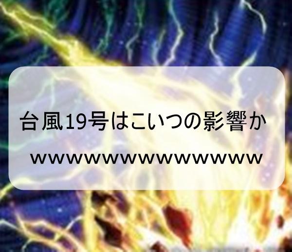 台風19号は絶対こいつの影響だなwwwwwww