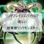 リンクブレインズパック3に収録されてほしい紋章獣カード