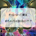 F・G・Dって実はめちゃくちゃ強いんじゃない?