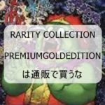 RARITY COLLECTION -PREMIUM GOLD EDITION-は通販で買うな