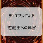 デュエルマスターズのアプリリリースによる遊戯王への障害