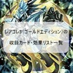 レアコレ3(ゴールドエディション)の収録カード・効果リスト一覧